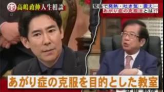 ホンマでっかTVでの発言 武田邦彦「あがり症・緊張しいは、練習会に参加すべき」