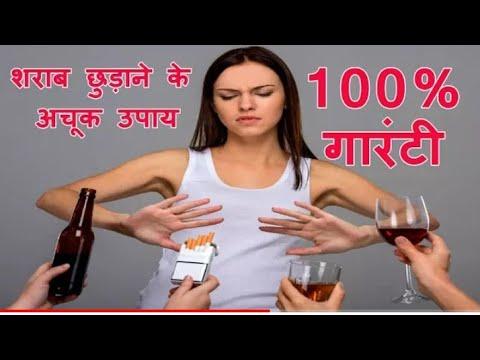 शराब छुड़ाने के अचूक उपाय || Alcoholism Treatment at Home-///-///