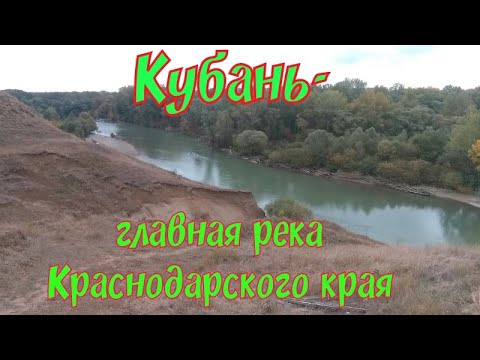 Видеоурок краснодарский край