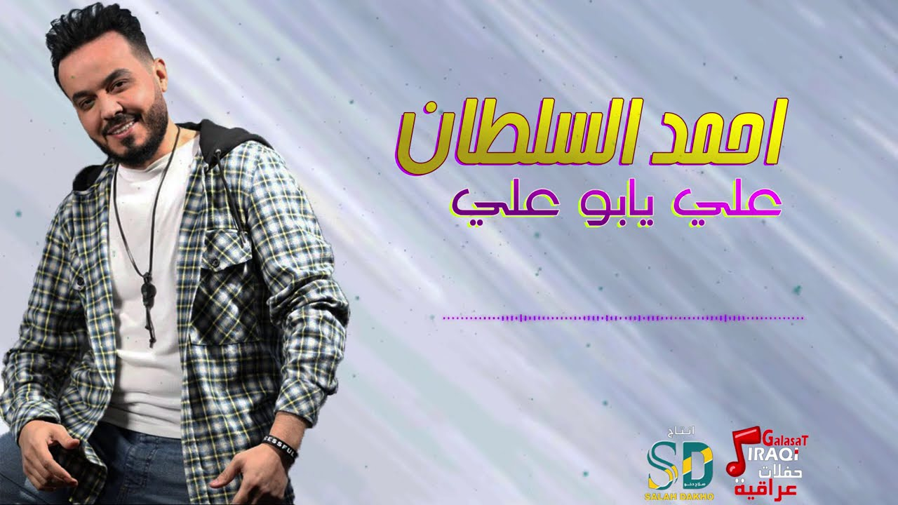 احمد السلطان -علي يابو علي | حفلات عراقية - صلاح دخو