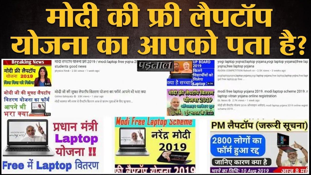 Narendra Modi की Digital India योजना के बारे में इतनी ख़बरें क्यों बनती  हैं?   The Lallantop