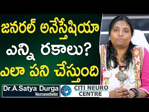 Doctor Tips | How General Anesthesia Works | జనరల్ అనేస్తేషి