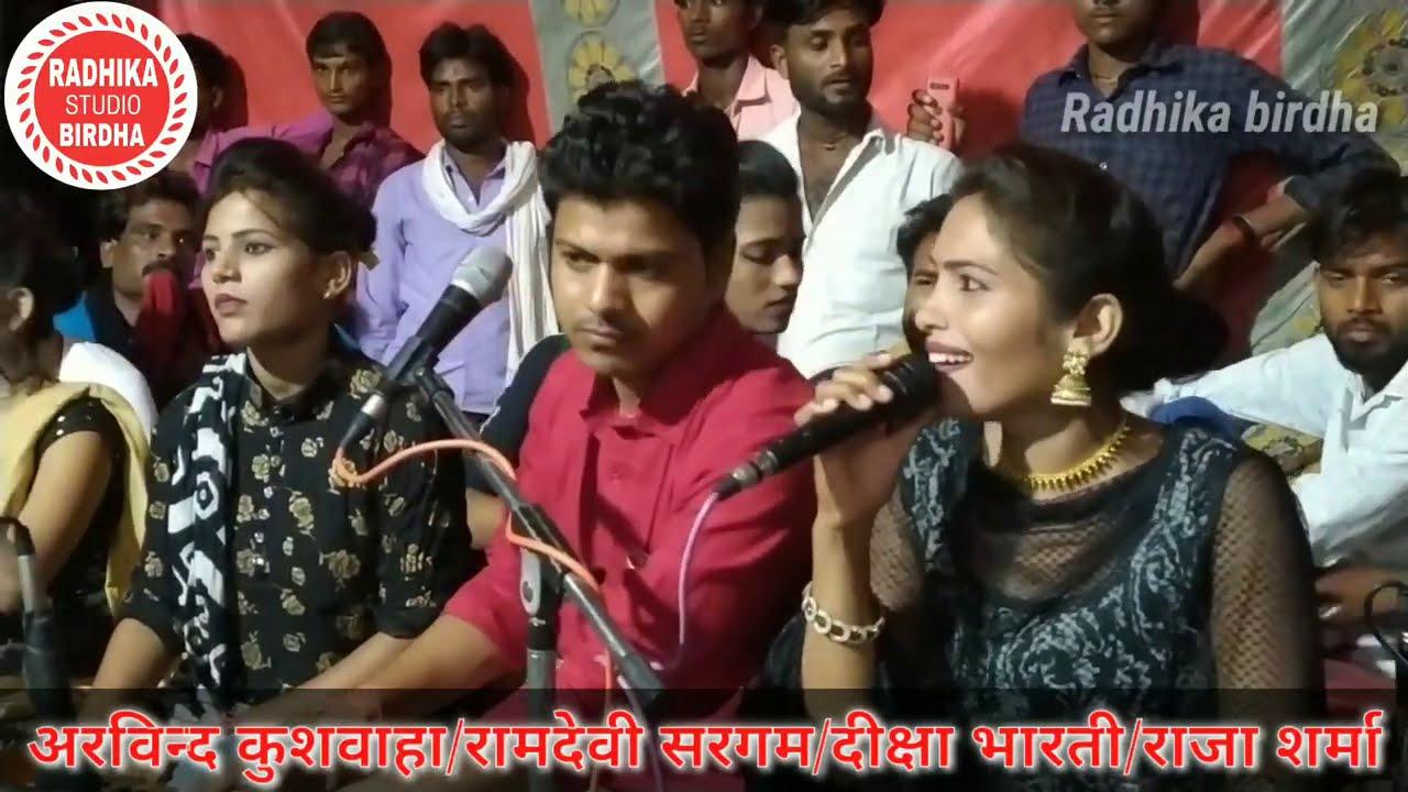 चौखट पे चिरैया राजा काय बोली हो चौखट पे अरविन्द कुशवाहा/रामदेवी /दीक्षा/राजा (पटना) Radhika birdha