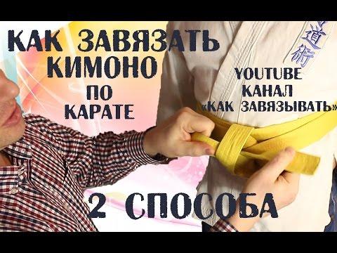 Как правильно завязать кимоно.Как завязать пояс для карате/2 СПОСОБА.