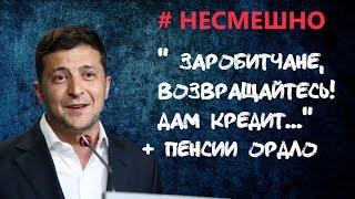#НЕСМЕШНО Зеленский и кредиты, Зеленский и пенсии для ОРДЛО?..