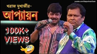 APAYAN      Kharaj Mukherjee Funny Stage Program    Top Comedy Scene     Bengali Comedy
