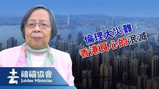 倫理大災難 :香港良心的泯滅