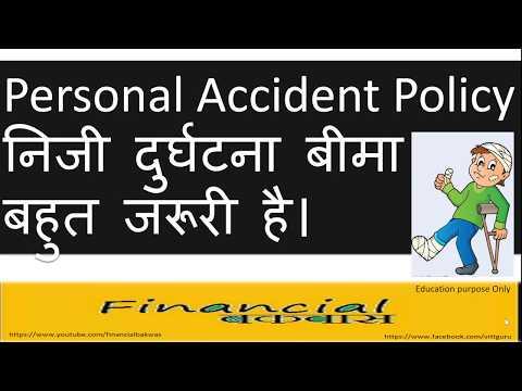 निजी दुर्घटना बीमा बहुत जरूरी है Personal Accident Policy