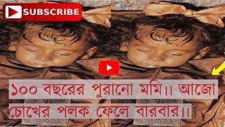 Sleeping Beauty In Bengali// The Story Of Rosalia Lombardo// Most Beautiful Mummy In The World