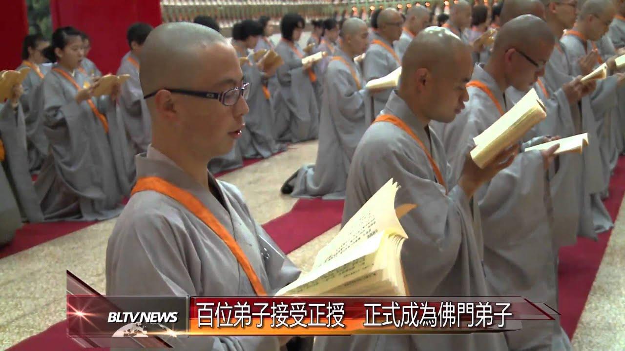 20140116 第77期短期出家修道會 體驗出家生活 - YouTube