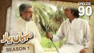 Mehman-e-Yar SE-1 - EP-90 with Pir Sayed Ishaq Gilani