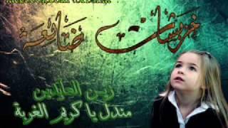 زين العلي -  مندل يا كريم الغربة