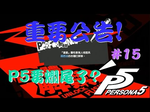 【Persona 5 女神異聞錄】#15 - P5被逼爛尾-最後的迷宮《日式RPG》 - YouTube