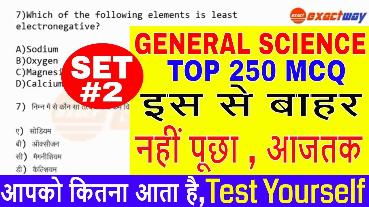General Science TOP 250 MCQ [PART-2] किसी भी हाल में रट लो, इस से बहार नही  आता है [हिंदी/ENG] SSC