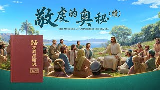 福音見證電影《敬虔的奧祕(續)》傳揚主耶穌基督再來的福音