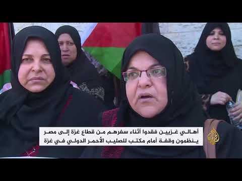 وقفة احتجاجية بغزة لأهالي مفقودين بمصر  - 21:22-2018 / 4 / 22