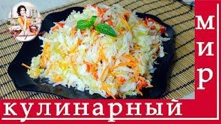 Вкусная маринованная капуста быстрого приготовления рецепт