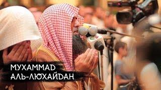 Аль-Люхайдан, эмоциональное чтение айятов (таравих)