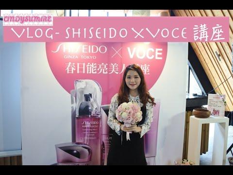 Vlog 2017-3-4 WHITE LUCENT 美透白 ShiseidoX Voce 春日能亮美人講座 CINDYSUMIRE 