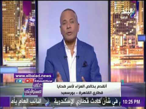 صدى البلد   أحمد موسى: حادثة الإسكندرية كارثة كبيرة يجب أن لا تمر مرور الكرام