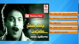 Telugu Old Songs | Prema Entha Madhuram Movie Songs | Jukebox
