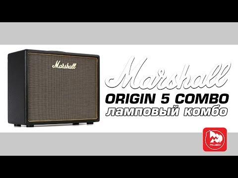Ламповый комбик MARSHALL ORIGIN 5 COMBO
