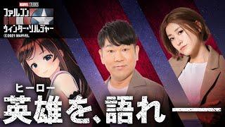 【ヒーローを、語れ】マーベル・スタジオ特集!スペシャルゲストにFUJIWARA藤本さん、IMALUさん✨
