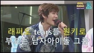 비투비(BTOB)-Tears(소찬휘) 교차편집 stage mix [아는형님,주간아이돌,아이돌라디오,마리텔]