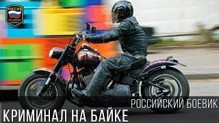 НЕ НОРМАЛЬНЫЙ БОЕВИК - КРИМИНАЛ НА БАЙКЕ / Новый русский боевик 2017