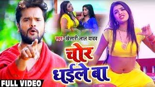#Video - चोर धईले बा - #Khesari Lal Yadav - Chor Dhaile Ba - Bhojpuri Songs 2020 New