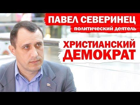 Павел Северинец -