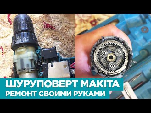 Шуруповерт Макита - Ремонт своими руками (Makita)