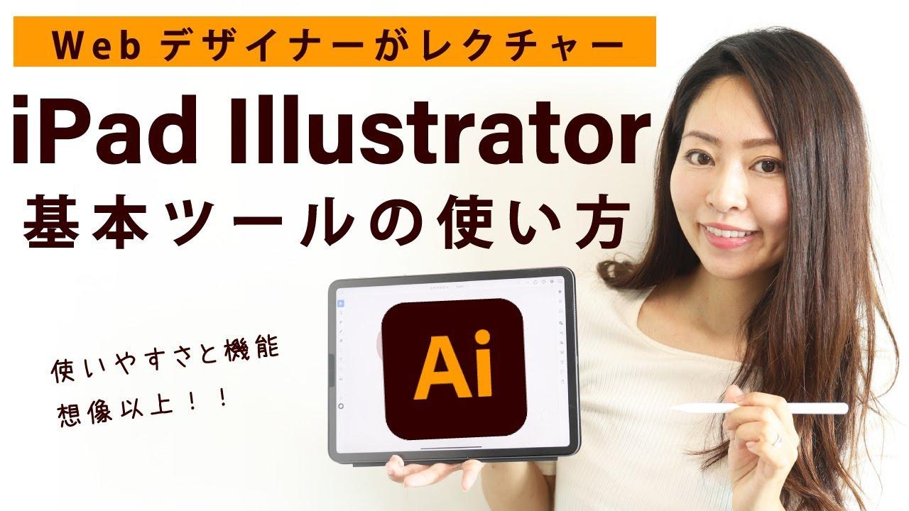 【初心者向け】iPad Illustrator(イラストレーター)の基本ツールの使い方編