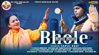 Bum Bum Bhole | Sarla Dave | Latest Shravan Mahina Special Bhole Shankat Mahadev HD Video Song 2020