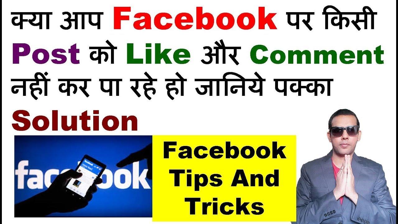 Kya Aap Facebook per kisi post ko Like aur comment nahi kar paa rahe hai  Jaaniye solution