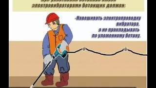 Видео инструктаж по охране труда - Бетонщик