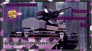 Боевые роботы России: Уран 9, Нерехта и другие. Военные сложности и перспективы оружия будущего.