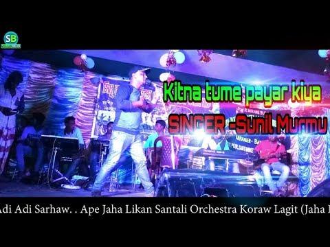 Sunil Murmu New Santali Hit Orchestra Video Song || Kitna Tume Payar Kiya Tumi Jano Na
