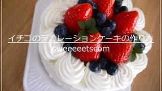 Repeat youtube video イチゴのデコレーションケーキの作り方