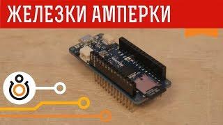 Arduino MKR Zero: компактная версия профессиональной платформы Arduino M0. Железки Амперки