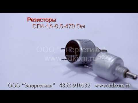 Резистор СП4-1А-0,5-470 Ом  (СП4-1 0,5 Вт 470R) - видео