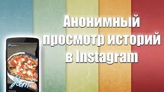 Как анонимно просматривать истории в Instagram