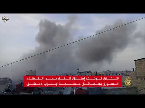 النظام يبرم اتفاقا لإخلاء جنوب دمشق وغوطتها الغربية  - نشر قبل 1 ساعة