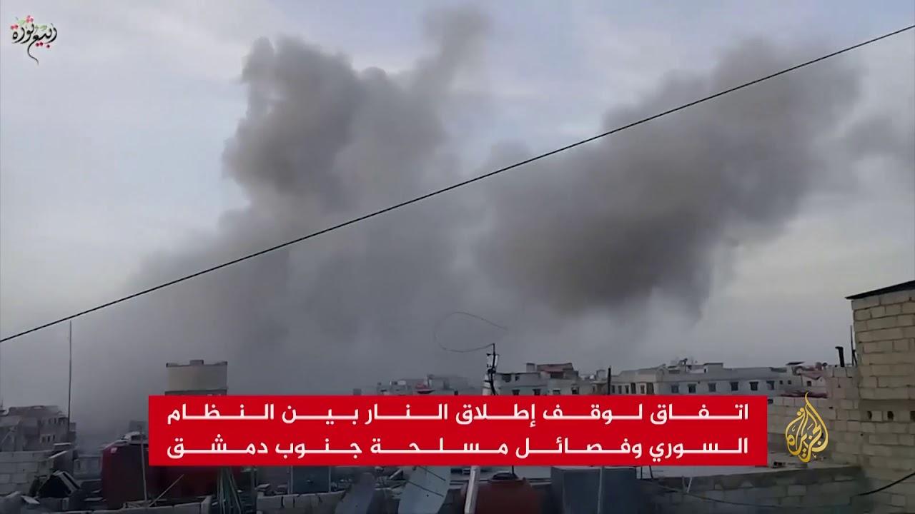 الجزيرة:النظام يبرم اتفاقا لإخلاء جنوب دمشق وغوطتها الغربية