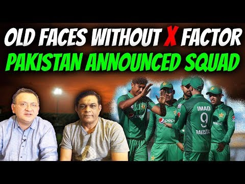 Old faces without X factor | Pakistan Squad Announced | Pak Vs SL