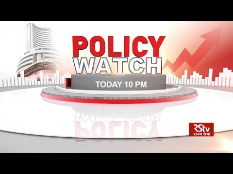 Promo - Policy Watch: Public sector drive of growth | Interstate e-way bill | 10 pm