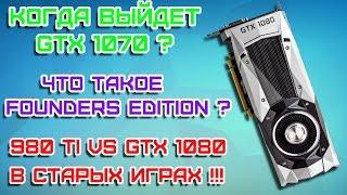 Тесты 980 Ti vs GTX 1080 В Старых Играх - НЕОЖИДАННЫЙ РЕЗУЛЬТАТ !!!