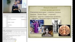 видео Астрология-этап развития астрономии