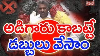 YSRCP Strategy To Attract Voters For 2019 Elections | BACKDOOR | Mahaa News