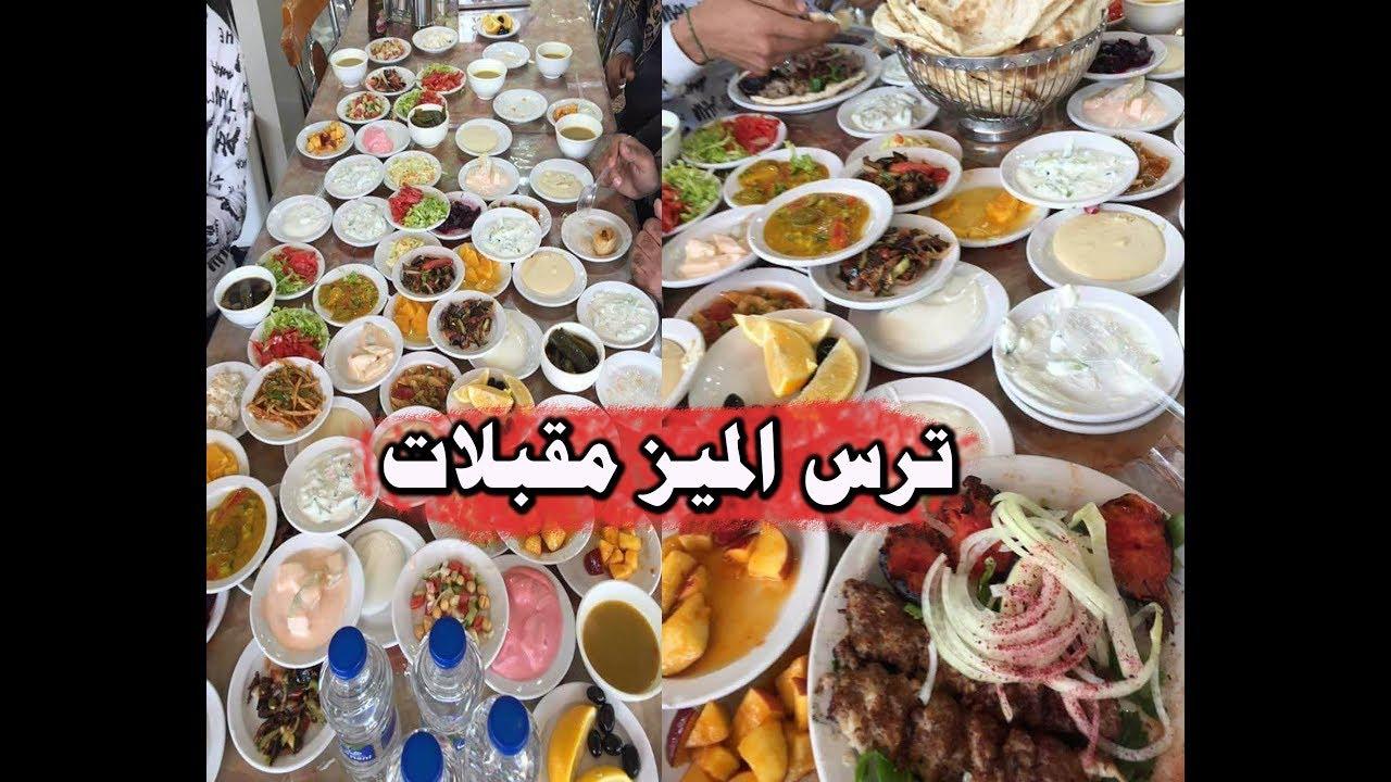 مطعم ليمونه الشهير في بغداد Youtube